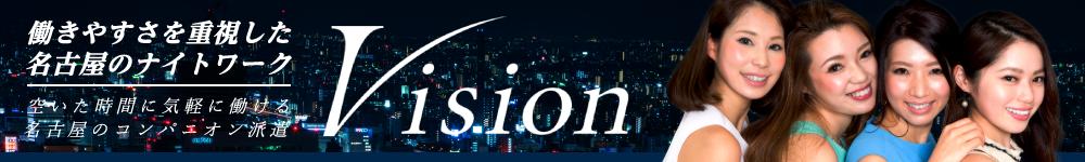 名古屋のコンパニオン派遣vision