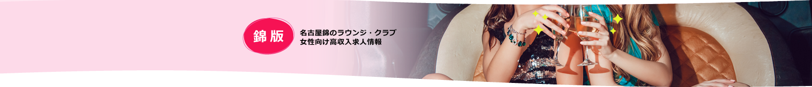 名古屋錦のラウンジ・クラブ。女性向け高収入求人情報はバイトスカウト 名古屋!